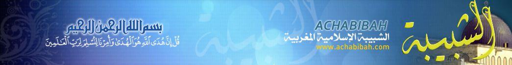الشبيبة الإسلامية المغربية
